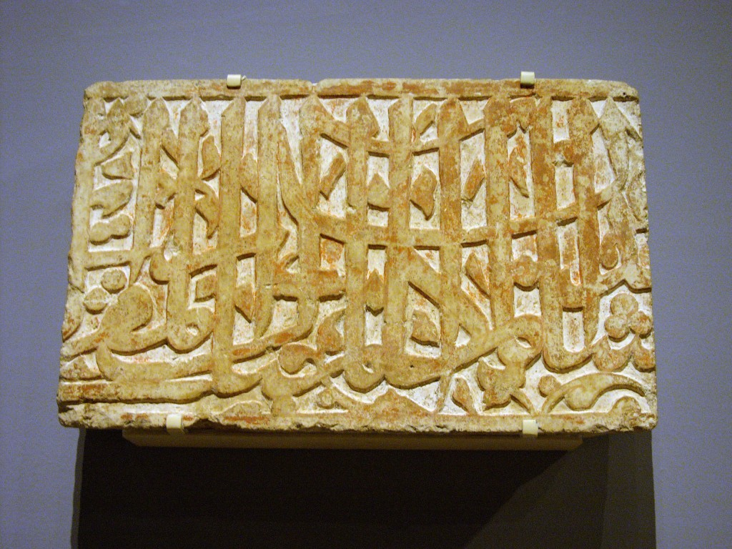 Lacma Permanent Collection Of Islamic Art Is Almost As